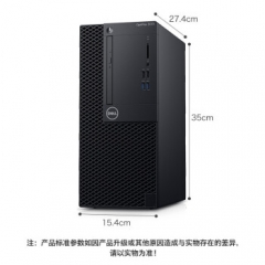 戴尔(Dell)OptiPlex 3070 Tower 260643  /I5-9500/H370/8G/256G固态/集成/集成/DVDRW  PC.2244