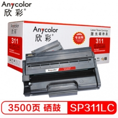 欣彩(Anycolor)SP311 LC 粉盒(专业版)AR-SP311LC适用理光RICOH 310DNw 310SFNw 320DN 320SN 325DNW    HC.1083