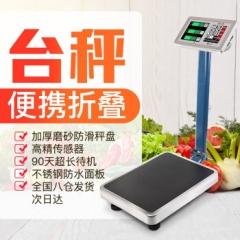 沐美称重电子秤商用台秤便携式计价秤精准电子称克秤蔬菜水果菜场家用防水 150KG(M8)    TY.1146