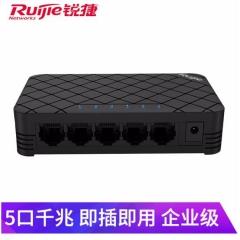 锐捷(Ruijie) 非网管桌面型交换机8口 企业级 网络分流器 RG-ES05G 5口千兆 WL.581