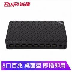 锐捷(Ruijie) 非网管桌面型交换机8口 企业级 网络分流器 RG-ES08 8口百兆  WL.582