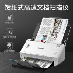 爱普生(EPSON)DS770 A4高速彩色文档馈纸式扫描仪    IT.1061