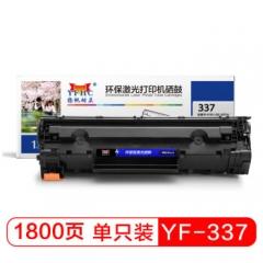 扬帆耐立CRG337/CN337硒鼓适用佳能MF229 227 226 221 217 216 215 212 211 223   HC.1103