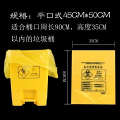 黄色垃圾袋 医疗废物垃圾袋 大号加厚黄色平口垃圾袋 45*50黄色100个(15L)    QJ.330