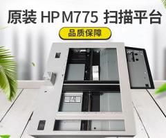 惠普扫描平台(适用于惠普(HP) LaserJet 700 Color MFP M775dn彩色激光一体机 扫描平台 )      DY.391
