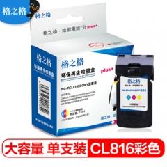 格之格CL-816墨盒彩色显墨量适用佳能mp288 ip2780 MX348 MX358 MX368 MX418 MX428 815 816墨盒     HC.1117
