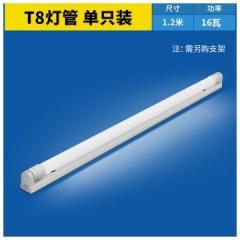 雷士照明 T8灯管 LED日光灯管1.2米16W 中性光4000K 不含支架    JC.1007