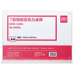 得力 Deli 50856 T型强磁亚克力桌牌(透明)    BG.407