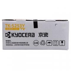 京瓷(KYOCERA)TK-5253Y 黄色碳粉 适用M5021cdn/M5521cdn/cdw墨粉    HC.1119