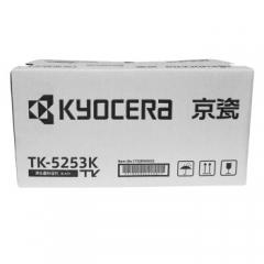 京瓷(KYOCERA)TK-5253K黑色  适用M5021cdn/M5521cdn/cdw墨粉     HC.1120