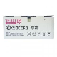 京瓷(KYOCERA)TK-5253M红色 适用M5021cdn/M5521cdn/cdw墨粉 HC.1121