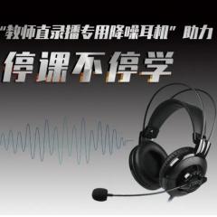天学网黄鹂1.0降噪耳机黑色        PJ.631
