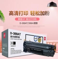 得力(deli)D-388AT 激光碳粉盒 适用惠普P1007/P1008/P1106/P1108     HC.1128