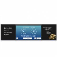 鸿合(HiteVision)交互智能黑板TB-H8 86英寸(含两侧书写板、可移动升降支架)     IT.1134