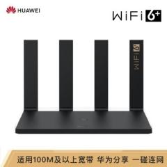 华为路由AX3 Pro 凌霄四核路由器 Wi-Fi 6 智能分频 多连不卡 无线家用穿墙 高速路由      WL.625