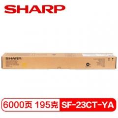夏普 SHARP 墨粉 SF-23CT-YA (黄色)      HC.1142