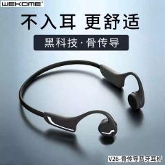WK V26骨传导无线蓝牙5.0耳机 后挂式不入耳跑步运动商务超长待机    PJ.651