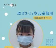 3-12岁儿童口罩 三层防护口罩 10只/包    JC.1023