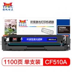 扬帆耐立(YFHC) CF510A(204A)黑鼓-1.1K(带芯片)    HC.1158