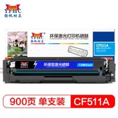 扬帆耐立YFHC CF511A(204A)兰鼓-0.9K(带芯片)    HC.1156