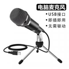 非梵迪(FIFINE) K668麦克风电脑USB麦 台式笔记本网课录屏老师话筒教学远程语音学校直播 炫黑    IT.1150