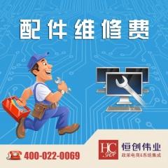 维修费  PC.2262