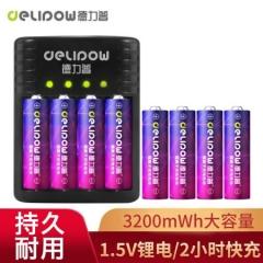 德力普(delipow)充电电池 5号充电锂电池1.5V大容量3200mWh锂电池充电套装 充电器+8节5号3200mWh锂电池     PJ.656