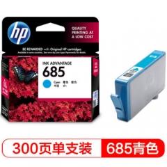 惠普(HP)CZ122AA 685青色墨盒(适用 HP Deskjet3525/5525/6525/4615/4625)           HC.1168