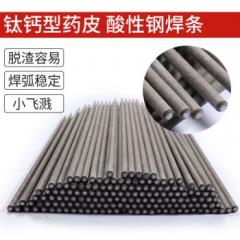 大桥 THJ422-3.2 电焊条碳钢焊条 4包/件 /20KG     JC.1086