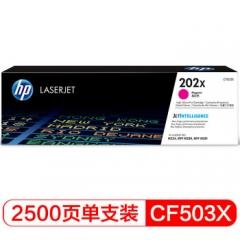 惠普(HP)CF503X 202X品红色硒鼓 (适用于M254/M280/M281)   HC.1271