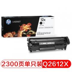 惠普(HP)LaserJet Q2612X 大容量黑色硒鼓 2612A 12A 2612AF升级版(适用HP M1005/1020plus等)      HC.1276