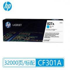 惠普(HP)827A (CF301A) 青色硒鼓 32000页 适用M880Z     HC.1299