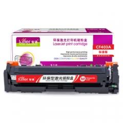 智通ZT CF403A(201A)红鼓(适用HP M252N CF400A M277DW M252DW)     HC.1317