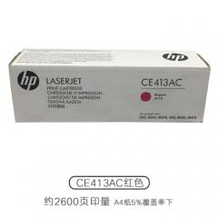 惠普CE413AC红色硒鼓 适用hpM351aM45    HC.1379