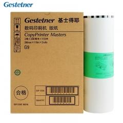 基士得耶(Gestetner)G9版纸 数码印刷机版纸 FY.296