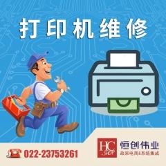 惠普打印机维修费   DY.399
