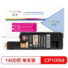 盈佳FX-CP105大容量粉盒红色适用施乐CP105b 205 215 CM205 215-商专版    HC.1529