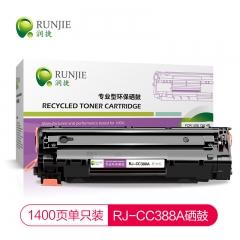 润捷(RunJie) RJ-CC388A 易加粉硒鼓 适用于惠普 HP 1108 P1106 1007 P1008 m126a M1213n    HC.1535
