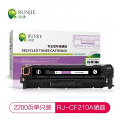 润捷(RunJie) RJ-CF210A 黑色硒鼓 适用于惠普 HP PRO200 M276fnw M276fn M251n     HC.1536