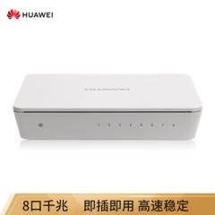华为HUAWEI交换机企业级8口千兆以太网端口非网管静音桌面式网络分线器桌面型简易操办公室酒店学校园S1700-8-AC     WL.649