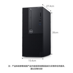 戴尔(DELL)OptiPlex 3070 Tower 260658 /I5-9500/H370/8G/256G固态+1T/集成/集成/DVDRW  PC.2292