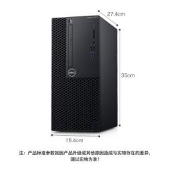 戴尔(DELL)OptiPlex 3070 Tower 260658 /I5-9500/H370/8G/256G固态+1T/集成/集成/DVDRW  PC.2292