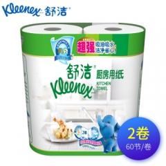舒洁(Kleenex)厨房纸巾清洁纸吸油纸厨房专用纸吸油吸水后厨家用实惠装纸巾2卷     QJ.419