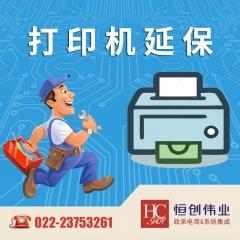 佳能喷墨打印机 1+1年延保服务  DY.350