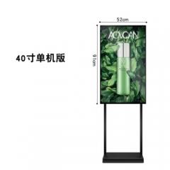 非木 40寸双杆水牌立式显示器广告机     IT.1209