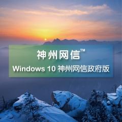 Windows 10 神州网信中国政府版 RJ.014