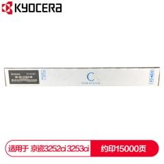 京瓷 (Kyocera) TK-8338C青色(蓝色)墨粉盒 适用于京瓷3252ci 3253ci     HC.1556