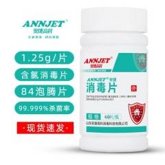 ANNJET安捷高科84消毒片泡腾片   60片/瓶     QJ.438