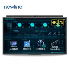 newline 极系列 75英寸会议平板 4K视频会议平台 电子白板 教学/会议一体机 不含OPS电脑、支架 IT.1255