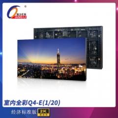 强力巨彩 Q4-20扫 室内全彩led高清显示屏广告屏 大屏幕(单屏体、无外围设备、不含安装) 100*100CM  IT.1265